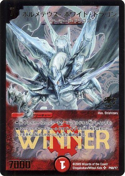 ボルメテウス・ホワイト・ドラゴン(P60/Y7)