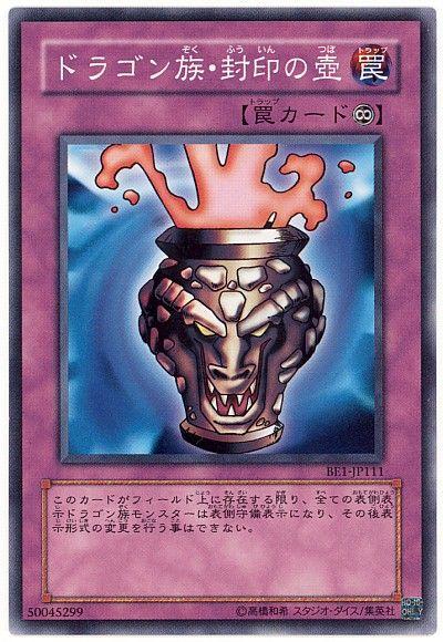 ドラゴン族・封印の壺