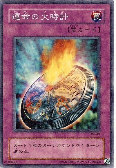 「運命の火時計」の画像検索結果