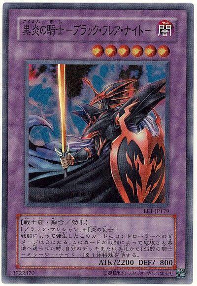 黒炎の騎士-ブラック・フレア・ナイト-