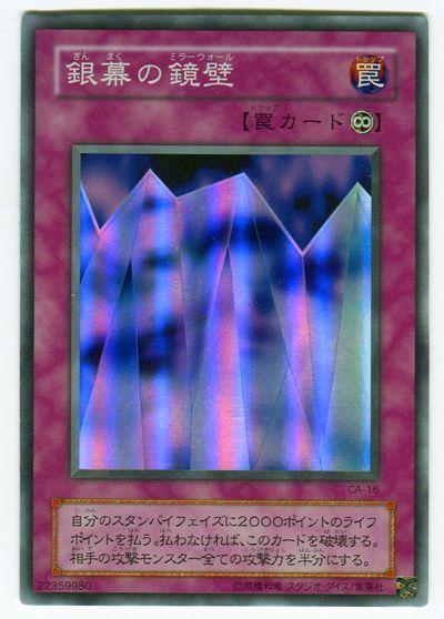 銀幕の鏡壁【スーパーレア】2期 ...