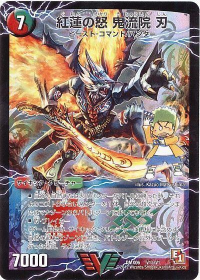「紅蓮の怒り鬼龍院刃」の画像検索結果