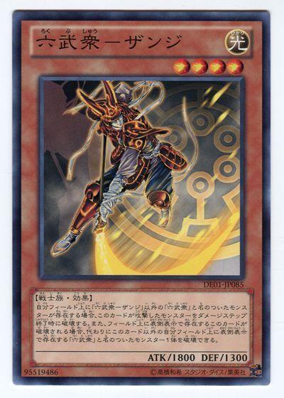 六武衆-ザンジ
