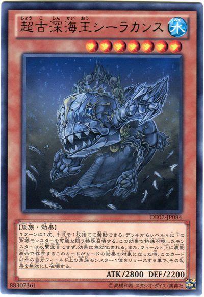 超古深海王シーラカンス