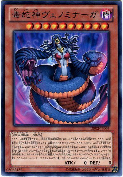 毒蛇神ヴェノミナーガ