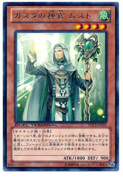 ガスタの神官 ムスト【レア】DTC...