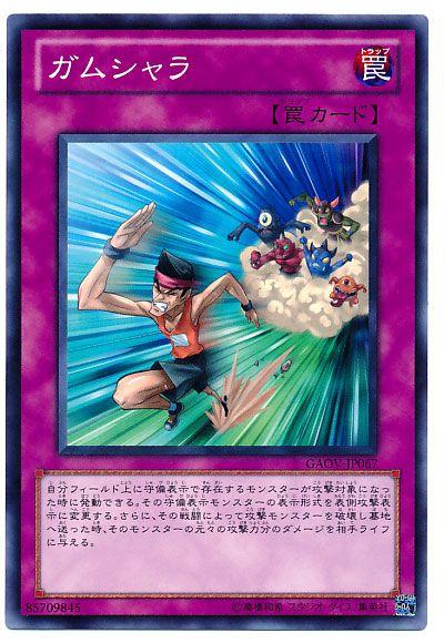 「Gamushara 遊戯王」の画像検索結果