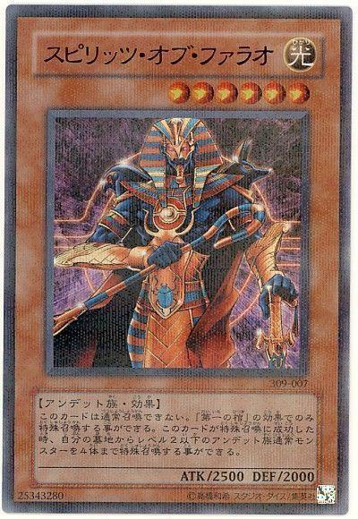 スピリッツ・オブ・ファラオ(パラレルレア) | 遊戯王買取ならカーナベル