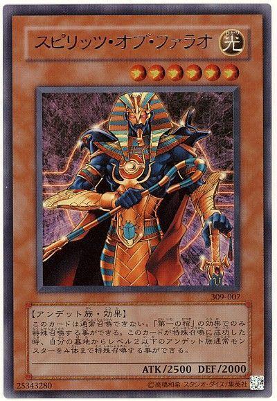 スピリッツ・オブ・ファラオ【ウルトラレア】(309) | 遊戯王通販カーナベル