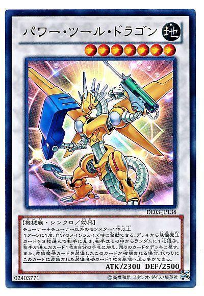パワー・ツール・ドラゴン