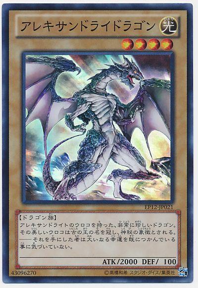アレキサンドライドラゴン