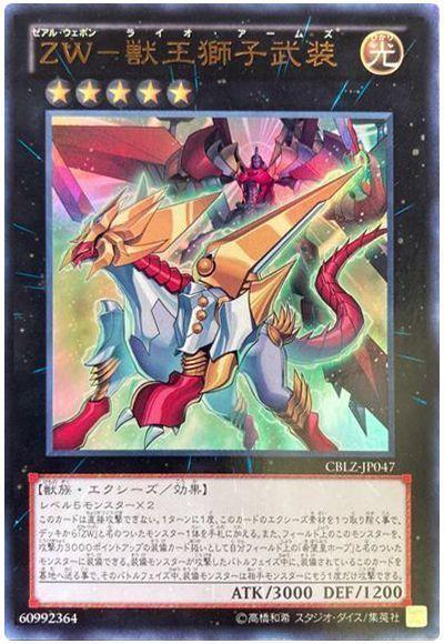 ZW-獣王獅子武装