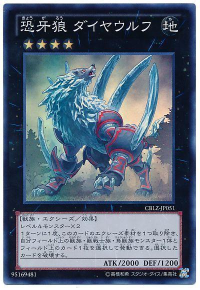 恐牙狼 ダイヤウルフ