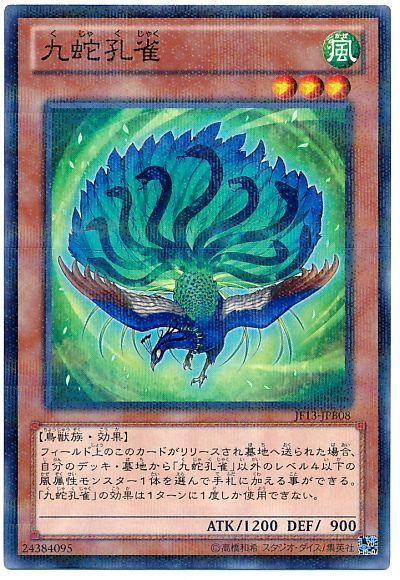 九蛇孔雀(JF13-B)
