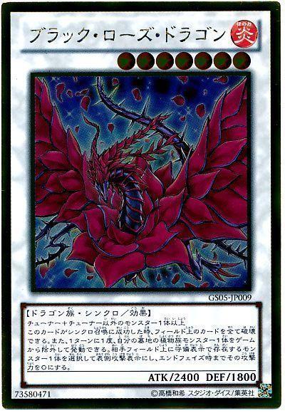 ブラック・ローズ・ドラゴン