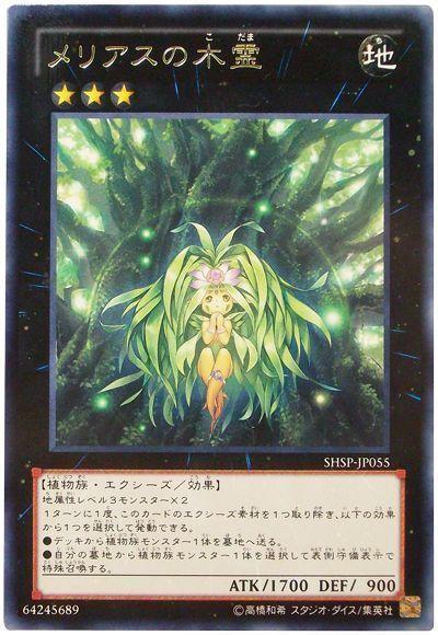 メリアスの木霊