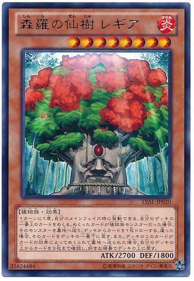 森羅の仙樹 レギア