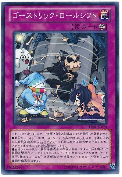 遊戯王 カード詳細 ゴーストリッ...