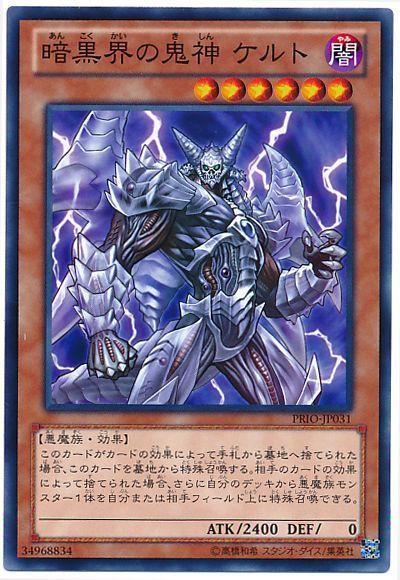 暗黒界の鬼神 ケルト