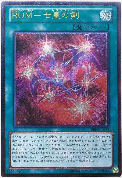 RUM-七皇の剣