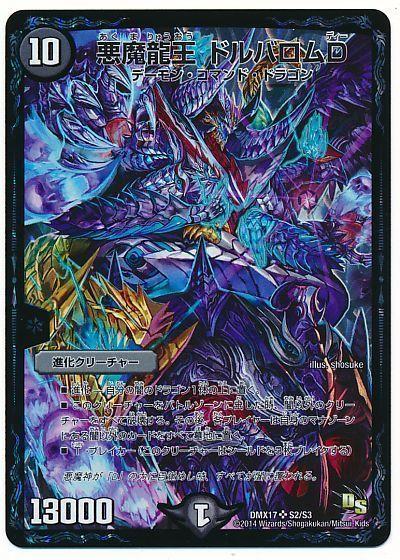 「悪魔龍王 ドルバロムD」の画像検索結果