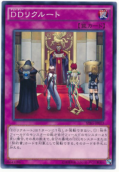 DDリクルート【ノーマル】SPRG   遊戯王通販カーナベル