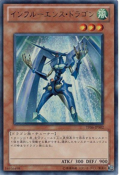 インフルーエンス・ドラゴン