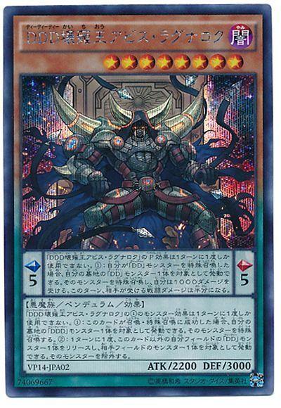 DDD壊薙王アビス・ラグナロク
