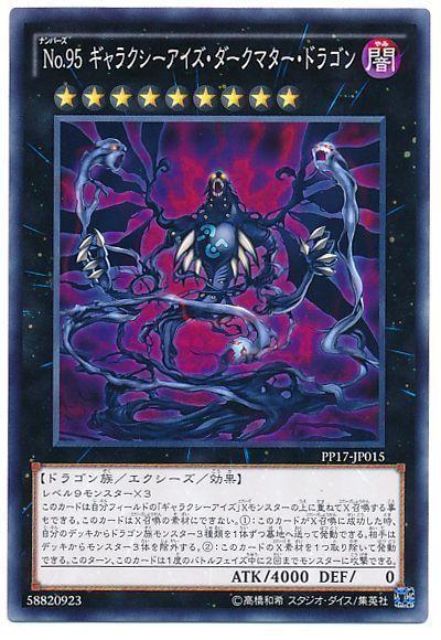 No.95 ギャラクシーアイズ・ダークマター・ドラゴン