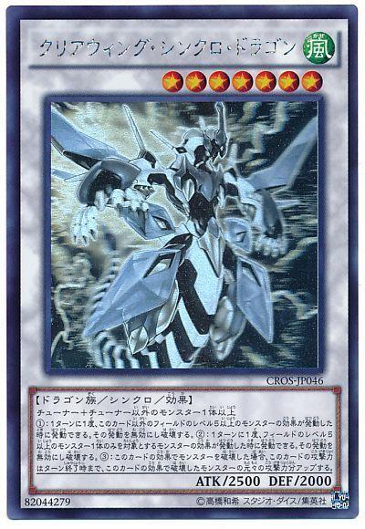 クリアウィング・シンクロ・ドラゴン