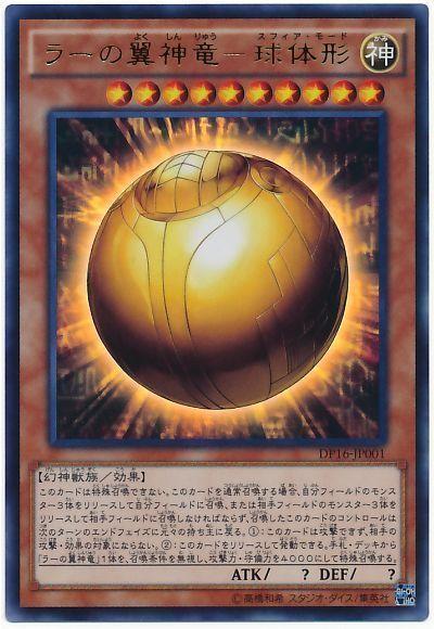 ラーの翼神竜-球体形