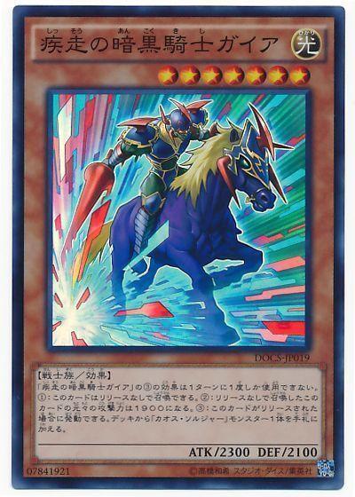 疾走の暗黒騎士ガイア