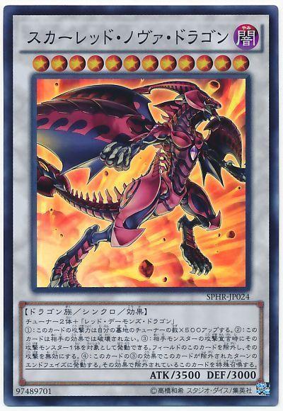 ドラゴン スカーレット スーパー ノヴァ