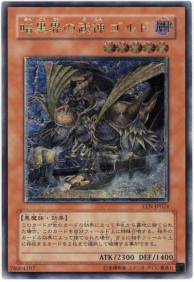 暗黒界の武神 ゴルド