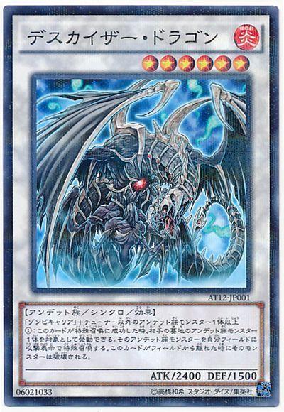 デスカイザー・ドラゴン