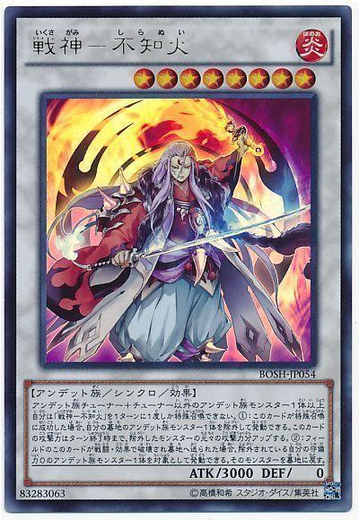 戦神-不知火