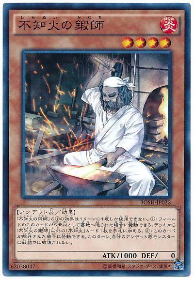 不知火の鍛師