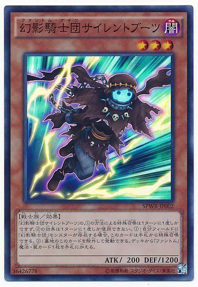 幻影騎士団サイレントブーツ