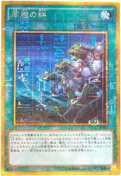 同胞の絆(MB01-JP002)