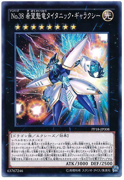No.38 希望魁竜タイタニック・ギャラクシー