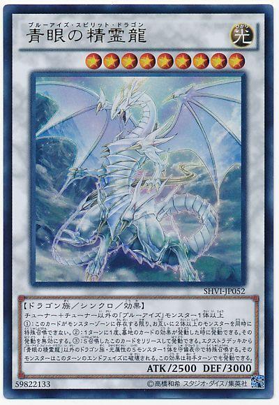 青眼の精霊龍