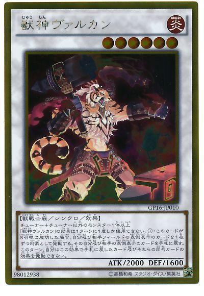 獣神ヴァルカン