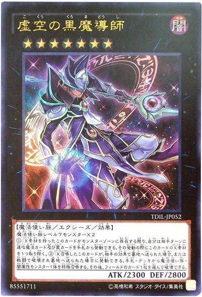 虚空の黒魔導師