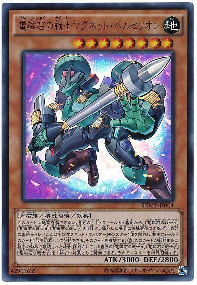 電磁石の戦士マグネット・ベルセリオン