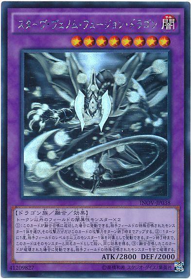 スターヴ・ヴェノム・フュージョン・ドラゴン