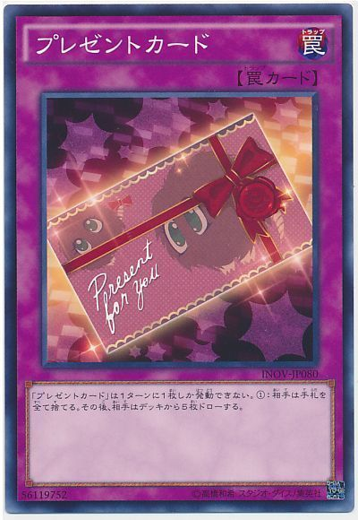 プレゼントカード