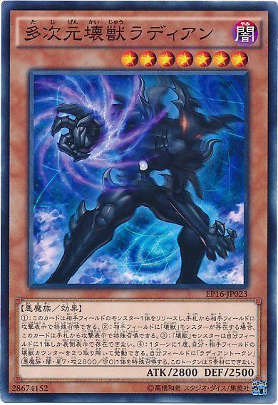 多次元壊獣ラディアン