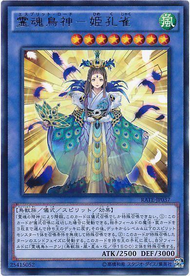 霊魂鳥神-姫孔雀