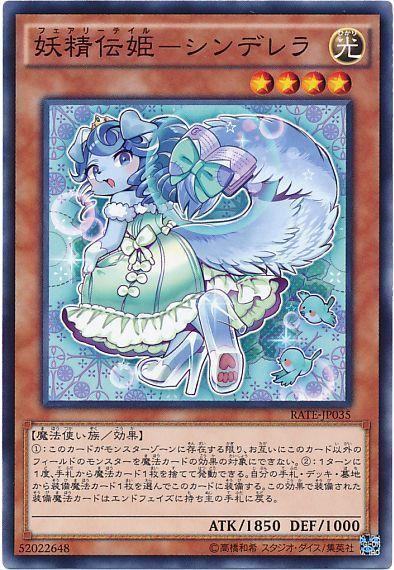 妖精伝姫-シンデレラ