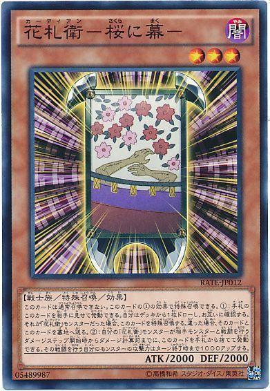 花札衛-桜に幕